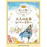 美しく響くピアノソロ (初級) 大人の定番レパートリー