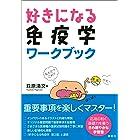 好きになる免疫学 ワークブック (KS好きになるシリーズ)