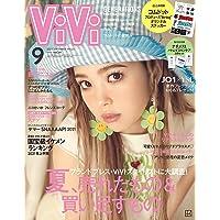 ViVi 2021年9月号 通常版 藤田ニコル [雑誌]