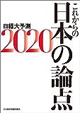 これからの日本の論点2020 日経大予測 (日本経済新聞出版)