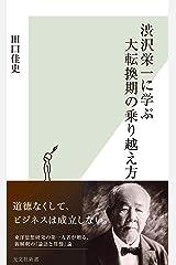渋沢栄一に学ぶ大転換期の乗り越え方 (光文社新書) Kindle版