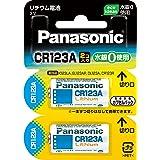 パナソニック カメラ用リチウム電池 2個入 CR-123AW/2P