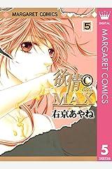 欲情(C)MAX モノクロ版 5 (マーガレットコミックスDIGITAL) Kindle版