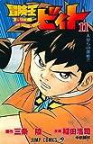 冒険王ビィト 11 (ジャンプコミックス)