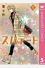 スパデート 5 (マーガレットコミックスDIGITAL) Kindle版