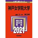 神戸女学院大学 (2021年版大学入試シリーズ)