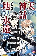 天の神話 地の永遠 XIII Kindle版