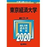 東京経済大学 (2020年版大学入試シリーズ)