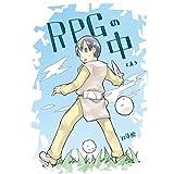 RPGの中 上