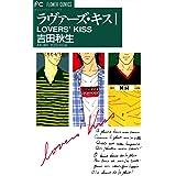 ラヴァーズ・キス(1) (フラワーコミックス)