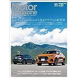 Motor Magazine (モーターマガジン) 2020年11月号 [雑誌]