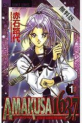 AMAKUSA 1637(1)【期間限定 無料お試し版】 Kindle版