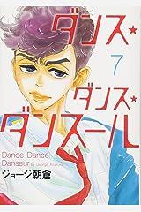 ダンス・ダンス・ダンスール (7) (ビッグコミックス) コミック