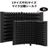 AGPTEK マイク分離シールド XL式 リフレクションファイルター 折り畳み式 三つ折り スタジオマイク吸音フォームリフレクター マランツプロ ボーカル録音・放送用リフレクション・フィルター マイクスタンド設置型 卓上設置 Sound Shield 録音吸音材