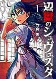 辺獄のシュヴェスタ (1) (ビッグコミックス)
