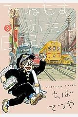 ひねもすのたり日記(3) (ビッグコミックススペシャル) Kindle版