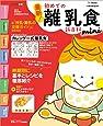 最新! 初めての離乳食新百科mini (ベネッセ・ムック たまひよブックス たまひよ新百科シリーズ)