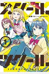 スクール×ツクール(1) (ゲッサン少年サンデーコミックス) Kindle版