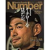 Number(ナンバー)975号「引退緊急特集 イチローを見たか。ICHIRO Last Game」 (Sports Graphic Number(スポーツ・グラフィック ナンバー))