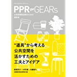 PPR the GEARs 公共空間利活用のための道具考