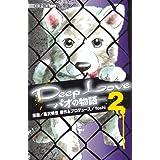 Deep Loveパオの物語(2) (一週間コミックス)
