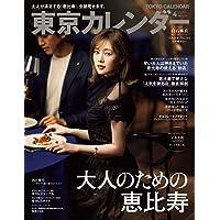 東京カレンダー2021年4月号