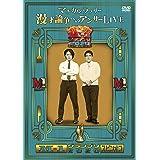 M-1グランプリ2020 スピンオフ マヂカルラブリー漫才論争へのアンサーLIVE [DVD]