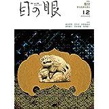 月刊目の眼 2019年12月号 (根付 怪力乱神を語る)