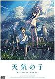 【店舗限定特典あり】「天気の子」DVDスタンダード・エディション (ミニキャラクッション2個セット付き(陽菜&帆高))