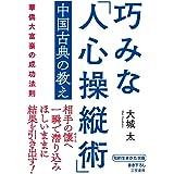 巧みな「人心操縦術」中国古典の教え: 華僑大富豪の成功法則 (知的生きかた文庫 お 67-2)