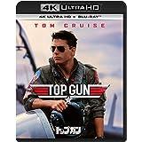 トップガン TV吹替初収録特別版 4K Ultra HD+ブルーレイ (初回限定生産)[4K ULTRA HD + Blu-ray]