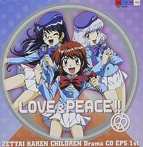 「絶対可憐チルドレン」ドラマCD EPS.1st〜和気藹々!愛と平和が地球を救う!〜