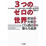 3つのゼロの世界――貧困0・失業0・CO2排出0の新たな経済