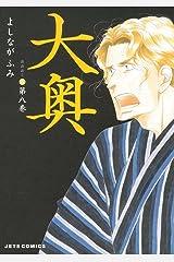 大奥 8 (ジェッツコミックス) Kindle版