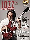 (CD付き) Jazz Guitar Magazine Vol.4 (ジャズ・ギター・マガジン) (リットーミュージック…