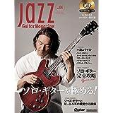 (CD付き) Jazz Guitar Magazine Vol.4 (ジャズ・ギター・マガジン) (リットーミュージック・ムック)