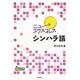 ニューエクスプレス シンハラ語《CD付》