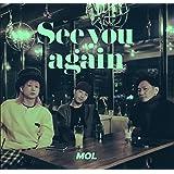 See you again(+1)