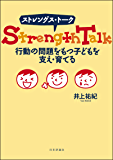 ストレングス・トーク---行動の問題をもつ子どもを支え・育てる