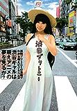 浜田ブリトニーの漫画でわかる萌えビジネス(3) (コミックス単行本)