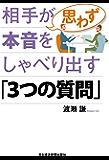 相手が思わず本音をしゃべり出す「3つの質問」 (日本経済新聞出版)