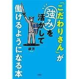 「こだわりさん」が強みを活かして働けるようになる本 (扶桑社BOOKS)