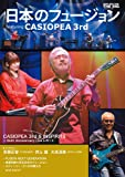 THE DIG presents 日本のフュージョン featuring CASIOPEA 3rd (シンコー・ミュージ…