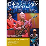 THE DIG presents 日本のフュージョン featuring CASIOPEA 3rd (シンコー・ミュージックMOOK)