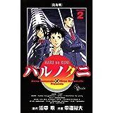 ハルノクニ(2) (少年サンデーコミックス)