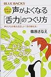 日本人のための声がよくなる「舌力」のつくり方 声のプロが教える正しい「舌の強化法」 (ブルーバックス)