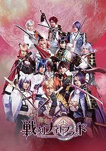 【Amazon.co.jp限定】舞台『戦刻ナイトブラッド』DVD(A4ビジュアルシート付き)