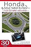 Honda、もうひとつのテクノロジー 02 ~インターナビ×GPS×ラウンドアバウト~ 運転する人をサポートすること 「HONDA、もうひとつのテクノロジー」シリーズ (カドカワ・ミニッツブック)
