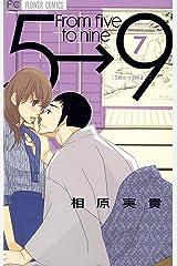 5時から9時まで(7) (フラワーコミックス) Kindle版