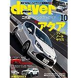 driver(ドライバー) 2021年10月号